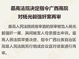 """最高法指令再审""""百香果女孩""""案 此前二审改判死缓受害者家属不服"""