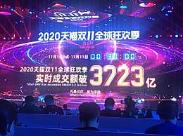 2020年双十一成交额是多少