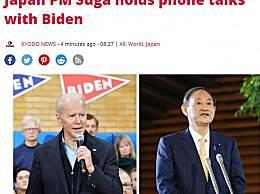 日本首相菅义伟与拜登通电话
