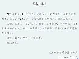 大庆男子袭击同事致3死1伤
