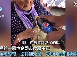 95岁奶奶赶集给近40岁孙子买零食