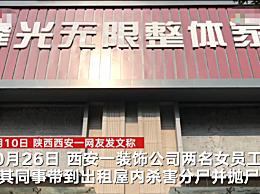 西安警方回应男子杀害2名女同事:强奸未遂后作案