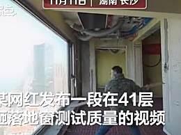 网红用棍猛砸41楼落地窗测质量
