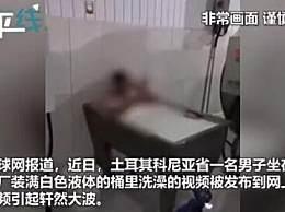 工人奶厂泡牛奶浴 涉事的两名男子被逮捕