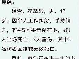 大庆石化公司一男子袭击同事致3死
