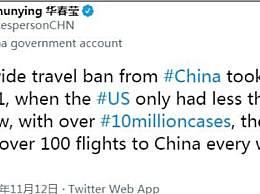 华春莹发推讽刺美国政府双标