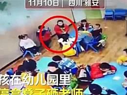 幼儿园孩子因被批评扔凳子砸老师