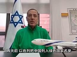 以色列宣布将中国列为绿色国家