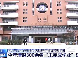 四川大学回应清退300余名研究生