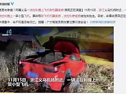 浙江一法拉利撞上飞机致机翼受损