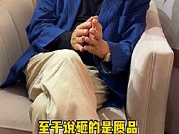 王刚首次回应砸宝事件