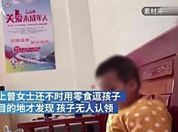 2岁男童独自搭网约车从广西到广东