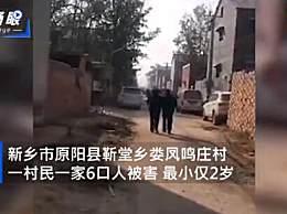 原阳1家6口被杀案同村村民发声