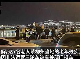 7名老年残疾人因三轮车被扣欲结伴跳江 官方回应已有5人拿回车辆