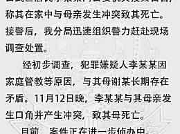 南京警方通报中学生弑母案