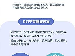 15国正式签署RCEP