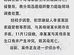 南京警方通报中学生弑母案 自首称其在家中与母亲发生冲突致其死亡