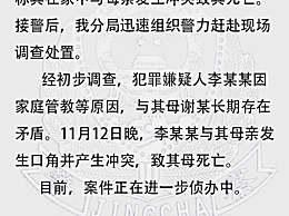 南京中学生持菜刀弑母