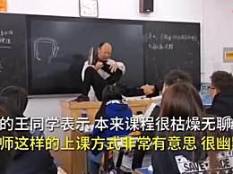 老师公主抱男生演示阑尾炎手术