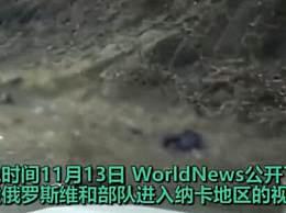 停火后的纳卡地区尸横遍野
