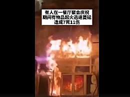 香港一尼泊尔餐厅深夜起火致7死
