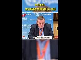 世卫称新冠病毒在中国传播水平极低