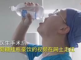 医生喝葡萄糖遭质疑市民专程送水