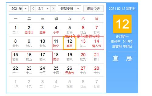 2014春节放假安排表_2021年春节是几月几号放假几天?2021年春节放假通知安排时间表 ...