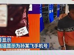 河南杀6人嫌犯行凶前视频曝光