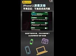 苹果客服回应iPhone12屏幕发绿