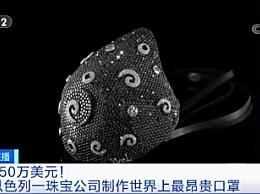 世界上最昂贵口罩卖价985万元