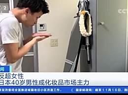 日本40岁男性成化妆品市场主力