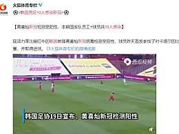 韩国男足10人感染新冠