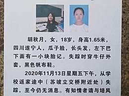 少女失踪6天 书包在河边被找到