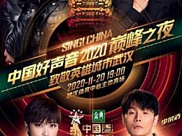 中国好声音总决赛将在武汉举行