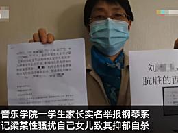西安女大学生疑遭教授猥亵抑郁自 杀