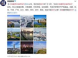 中国最具幸福感城市