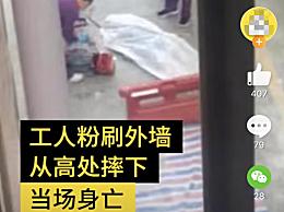 深圳一工人粉刷外墙时坠亡
