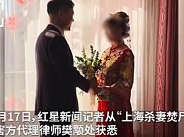 上海杀妻焚尸案开 庭 家属诉求希望法庭能判其死刑立即执行