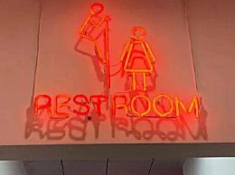 洗手间设偷看女性标志 网红店道歉
