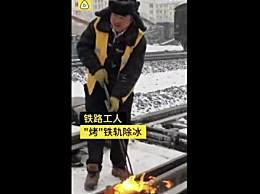 吉林暴雪铁路工人火烤铁轨除冰