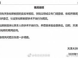 天津大学一教授被实名举报学术造假