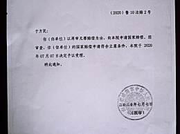 开车轧人局长喊冤17年获无罪