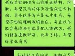 曝清华一女生诬陷学弟性骚扰