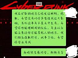 清华美院老师回应咸猪手事件