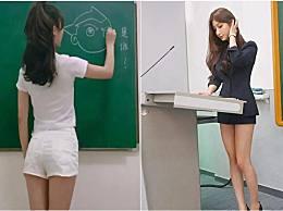 """老師因穿衣服""""太出格""""引家長不滿,集體抵制,老師回懟:管太寬"""