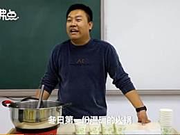 初中老师在教室里给学生煮火锅