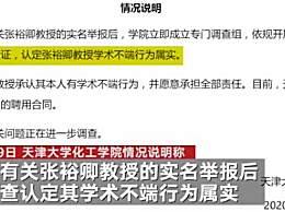 天津大学解除张裕卿聘用合同