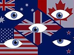 五眼联盟是哪五个国家