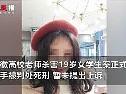 安徽高校老师杀害女学生被判死刑